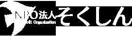 宮城県石巻市|NPO法人そくしん